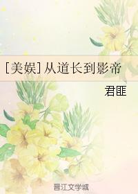 [美娱]从道长到影帝